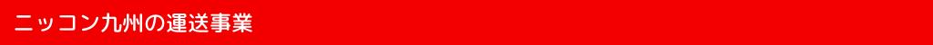 ニッコン九州の運送事業